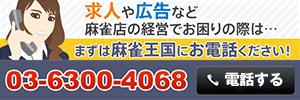 03-63004068