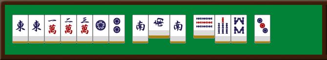 http://mj-king.net/yaku/img/img2_10_1.png
